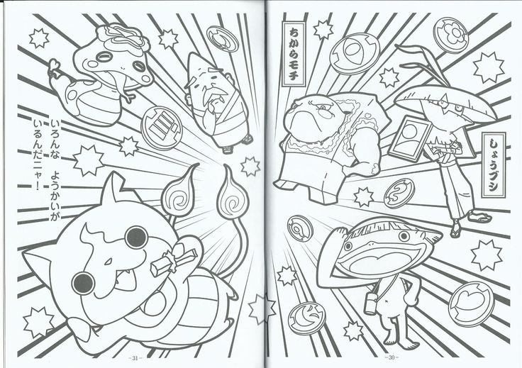 Dibujos colorear yo kai watch ideas creativas sobre colorear for Yo kai watch coloring pages